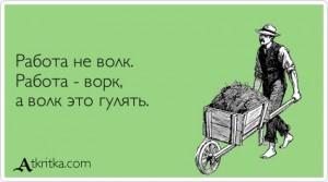 atkritka_1311883496_858