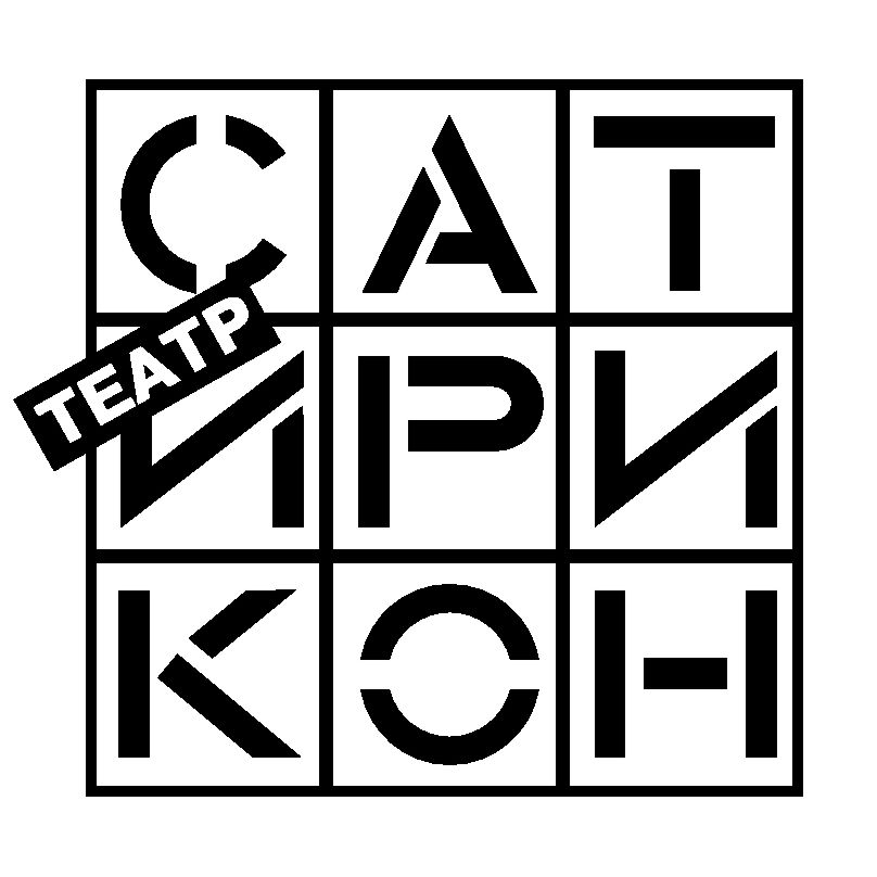 satirikon theater logo