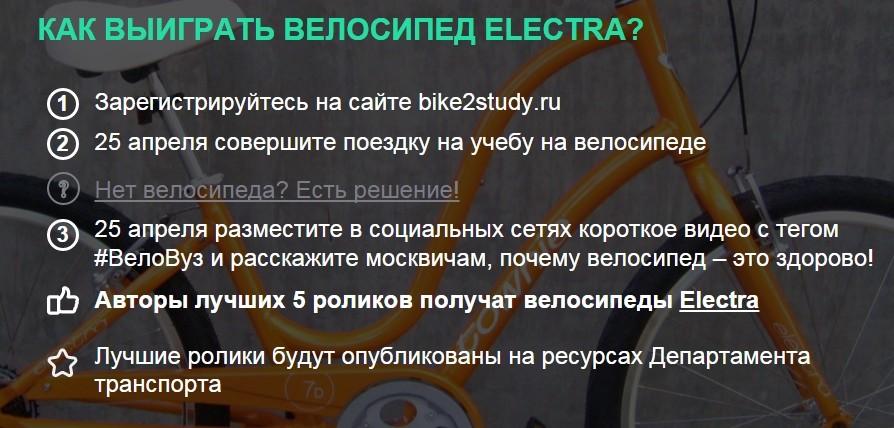 С сайта www.bike2study.ru