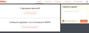 Фото: скриншот портала Ask.fm