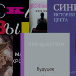 6 книг, которые стоит прочитать этой весной