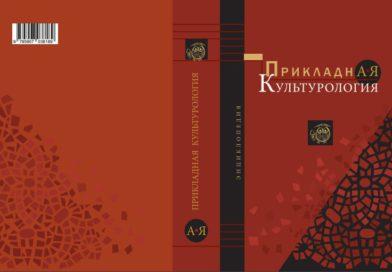 Энциклопедия «Прикладная культурология»