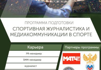 «Спортивная журналистика и медиакоммуникации в спорте» — презентация программы бакалавриата в Zoom