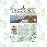 «С чистого листа» первая экогазета ИЕСТ МГПУ
