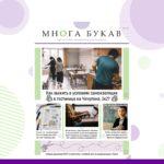 «МногаБукав»: читаем первый выпуск