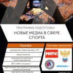 «Новые медиа в сфере спорта» — презентация магистерской программы в Zoom